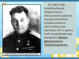 В 1943 году освобождение территории Ленинского района осуществлялось стремит