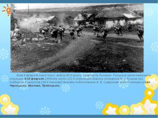 Взяв 8 февраля город Курск, войска 60-й армии, развернули Льговско- Рыльскую