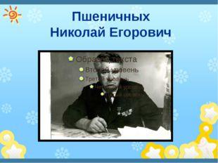 Пшеничных Николай Егорович