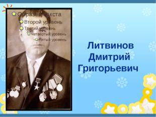 Литвинов Дмитрий Григорьевич