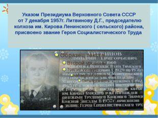 Указом Президиума Верховного Совета СССР от 7 декабря 1957г. Литвинову Д.Г.,