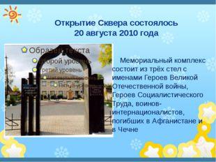 Открытие Сквера состоялось 20 августа 2010 года Мемориальный комплекс состои