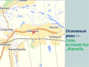 Основные реки— Сейм, Большая Курица, Ворожба.