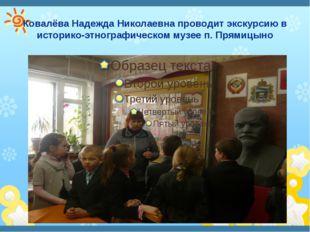 Ковалёва Надежда Николаевна проводит экскурсию в историко-этнографическом муз