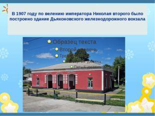 В 1907 году по велению императора Николая второго было построено здание Дьяко