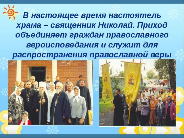 В настоящее время настоятель храма – священник Николай. Приход объединяет гра...