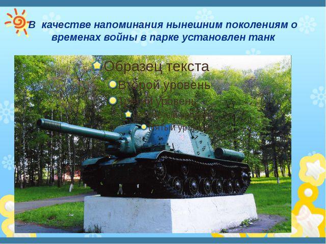 В качестве напоминания нынешним поколениям о временах войны в парке установле...