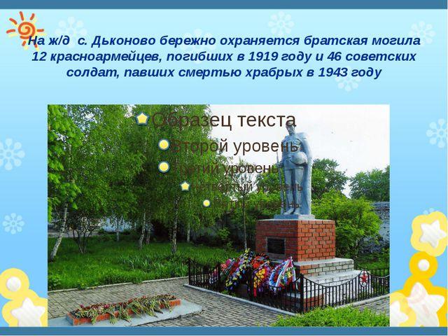 На ж/д с. Дьконово бережно охраняется братская могила 12 красноармейцев, поги...