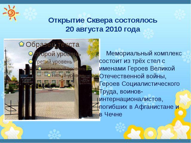 Открытие Сквера состоялось 20 августа 2010 года Мемориальный комплекс состои...