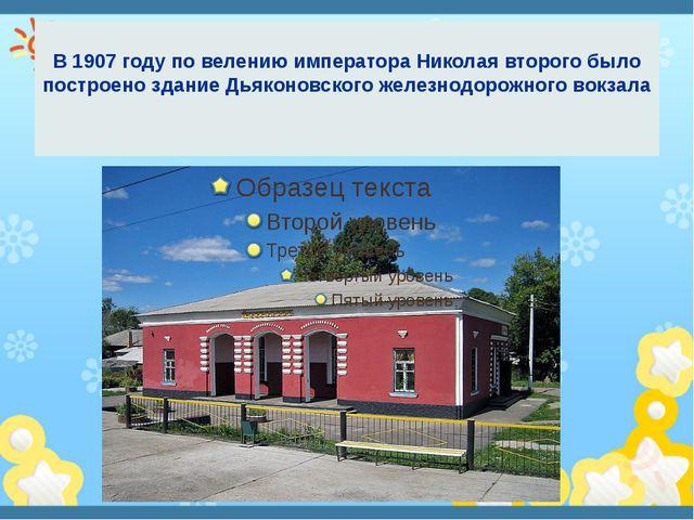 В 1907 году по велению императора Николая второго было построено здание Дьяко...