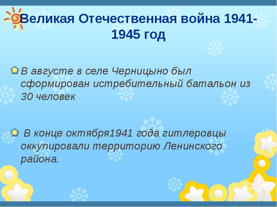 Великая Отечественная война 1941-1945 год В августе в селе Черницыно был сфор...