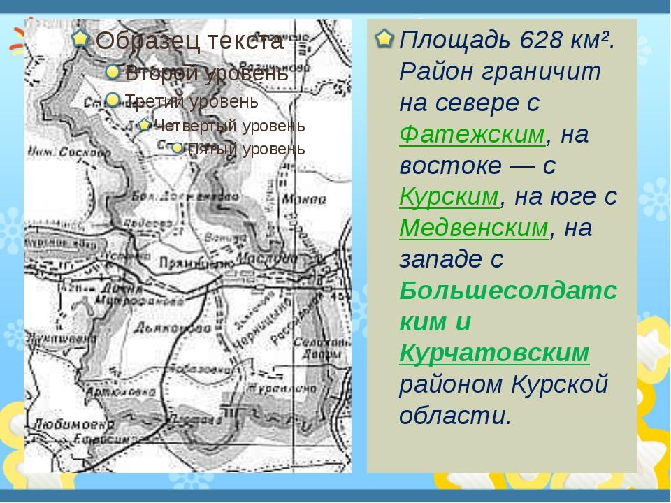 Площадь 628 км². Район граничит на севере с Фатежским, на востоке— с Курски...