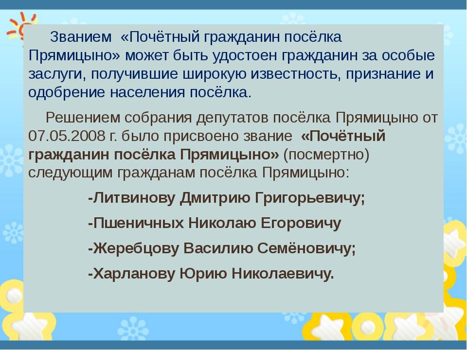 Званием «Почётный гражданин посёлка Прямицыно» может быть удостоен гражданин...