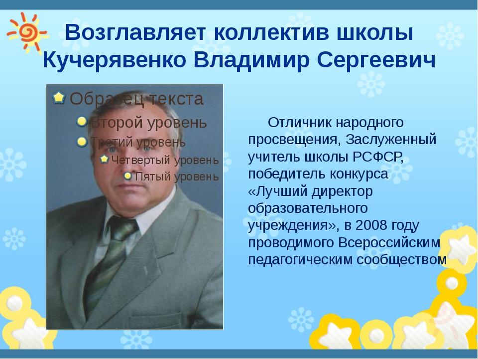 Возглавляет коллектив школы Кучерявенко Владимир Сергеевич Отличник народного...