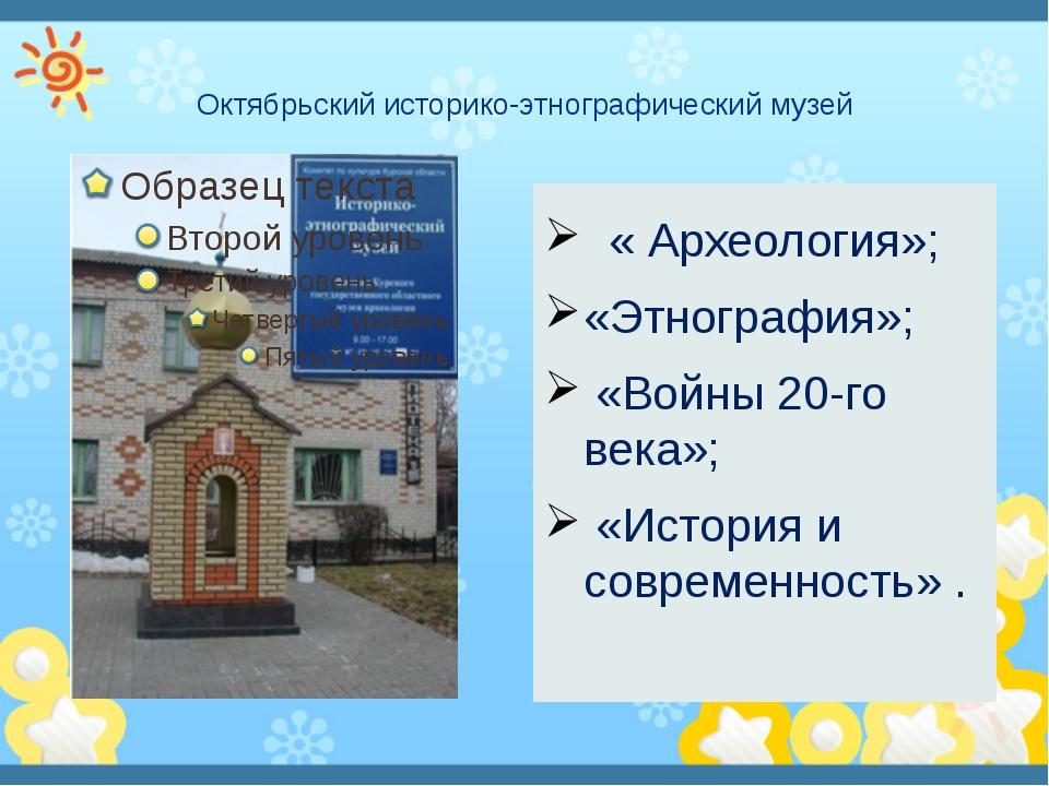 Октябрьский историко-этнографический музей « Археология»; «Этнография»; «Войн...