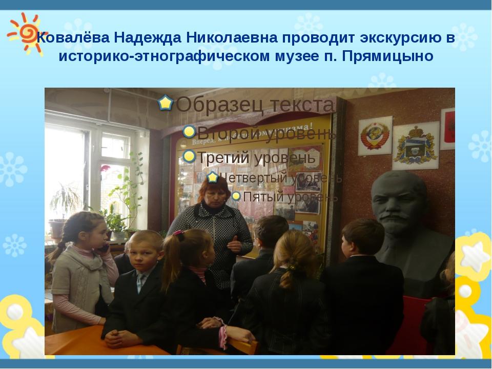 Ковалёва Надежда Николаевна проводит экскурсию в историко-этнографическом муз...