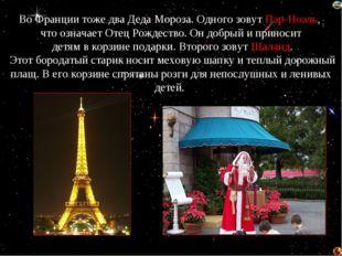 Во Франции тоже два Деда Мороза. Одного зовут Пэр-Ноэль, что означает Отец Ро