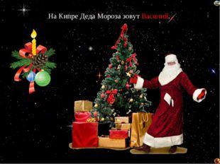 На Кипре Деда Мороза зовут Василий. Лазарева Лидия Андреевна, учитель начальн