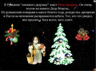 """В Румынии """"снежного дедушку"""" зовут Мош Джерилэ. Он очень похож на нашего Деда"""