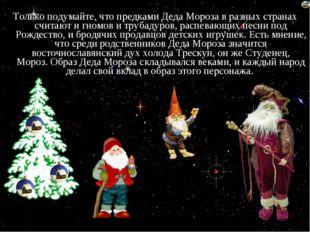 Только подумайте, что предками Деда Мороза в разных странах считают и гномов
