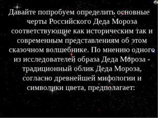 Давайте попробуем определить основные черты Российского Деда Мороза соответст