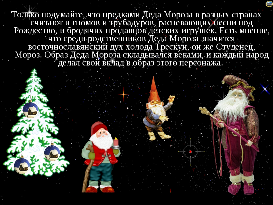 Только подумайте, что предками Деда Мороза в разных странах считают и гномов...