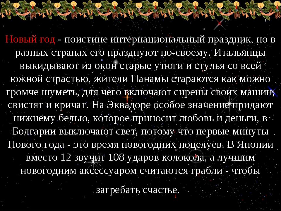 Новый год - поистине интернациональный праздник, но в разных странах его праз...