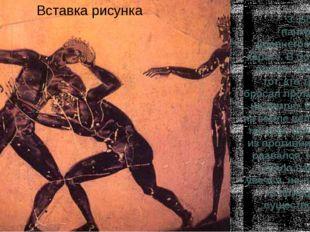 3. Борьба - панкратион. Древнегреческое каратэ. В борьбе в стойке побеждал то