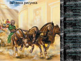 На огромной скорости колесницы, запряженные четверками лошадей, неслись по ар