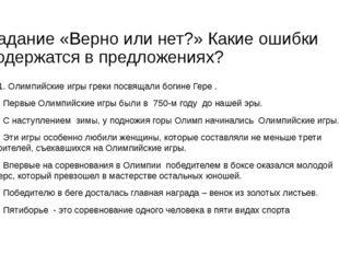 Задание «Верно или нет?» Какие ошибки содержатся в предложениях? 1. Олимпийск