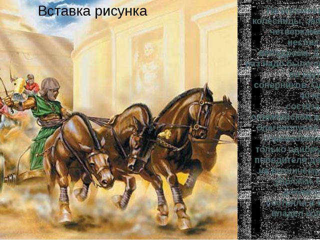 На огромной скорости колесницы, запряженные четверками лошадей, неслись по ар...