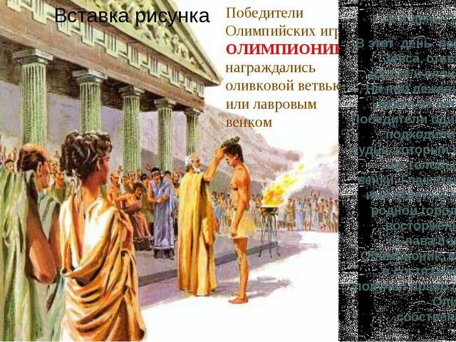 5-й день Олимпиады. В этот день перед храмом Зевса, ставили стол из золота...
