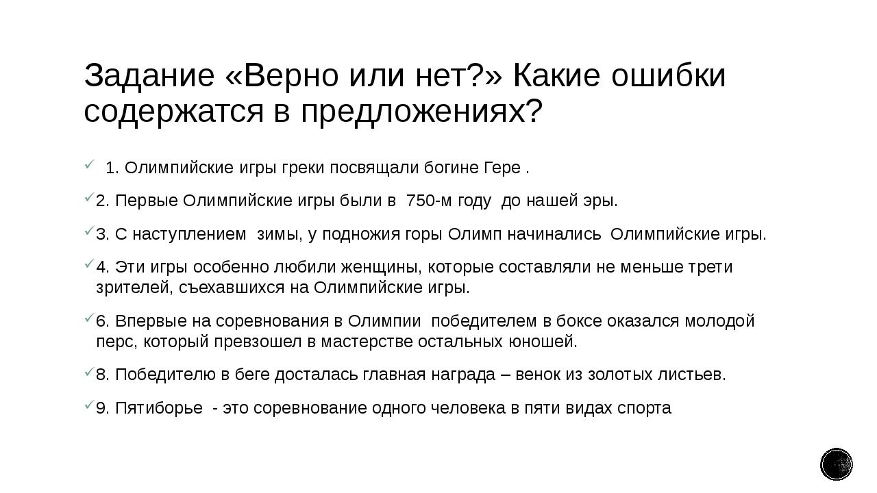 Задание «Верно или нет?» Какие ошибки содержатся в предложениях? 1. Олимпийск...