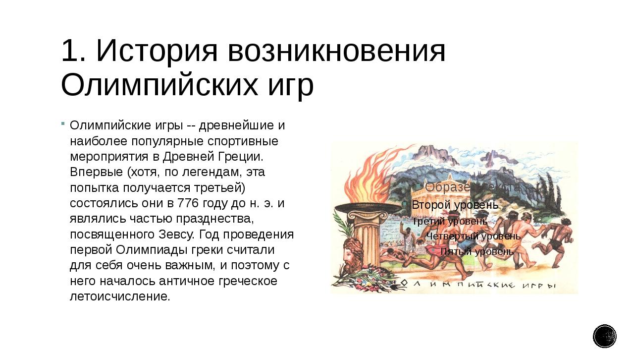 1. История возникновения Олимпийских игр Олимпийские игры -- древнейшие и наи...