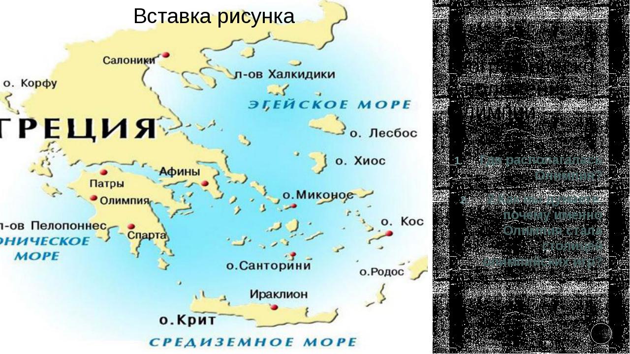 Географическое положение Олимпии. Где располагалась Олимпия? 2.Как вы думаете...