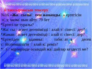 Үй тапсырмасын тексеру №16 «Жақсылық пен жамандық» ертегісін оқу, мазмұнын ай