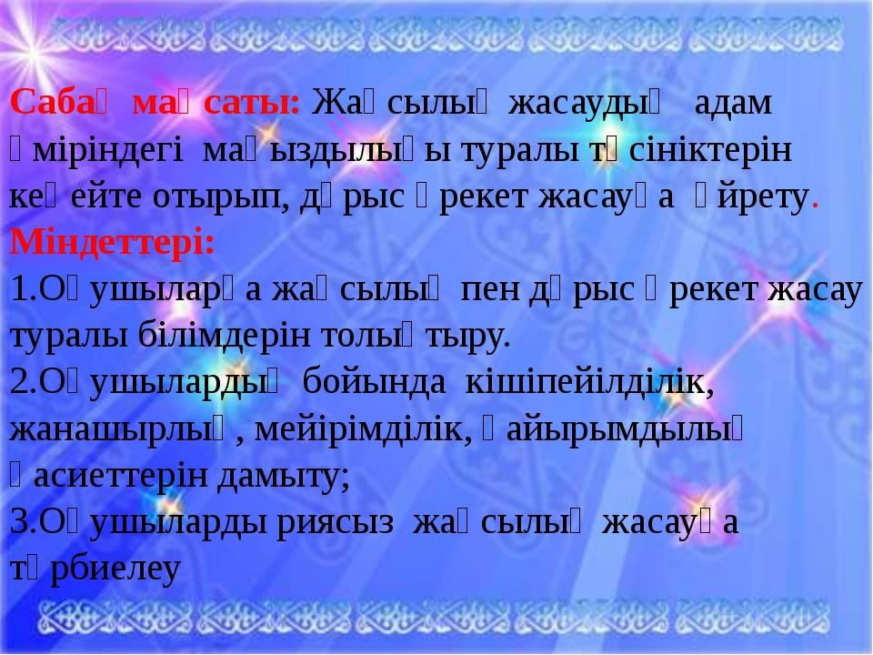 Сабақ мақсаты: Жақсылық жасаудың адам өміріндегі маңыздылығы туралы түсінікте...