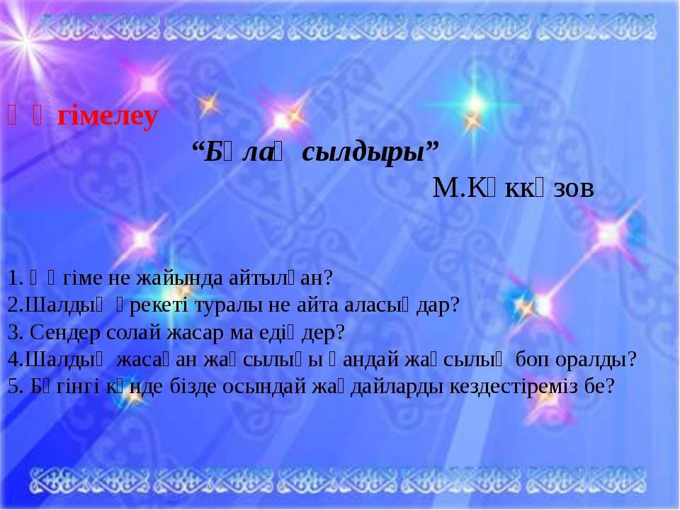 """Әңгiмелеу """"Бұлақ сылдыры"""" М.Көккөзов 1. Әңгіме не жайында айтылған? 2.Шалдың..."""