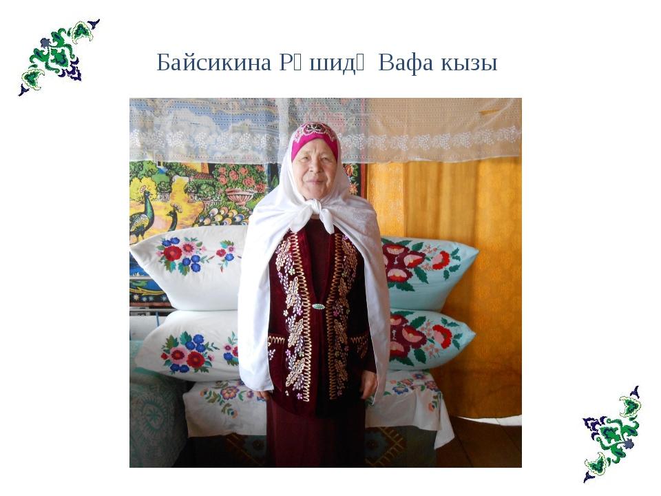 Байсикина Рәшидә Вафа кызы