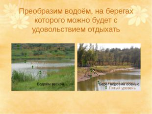 Преобразим водоём, на берегах которого можно будет с удовольствием отдыхать В