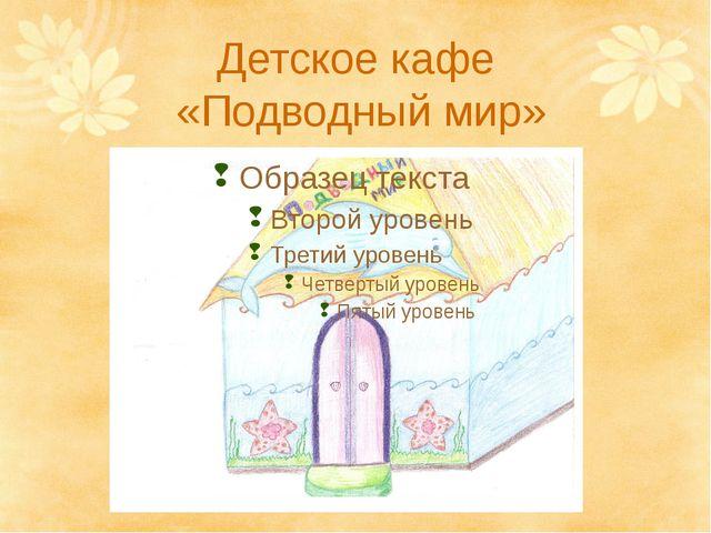Детское кафе «Подводный мир»