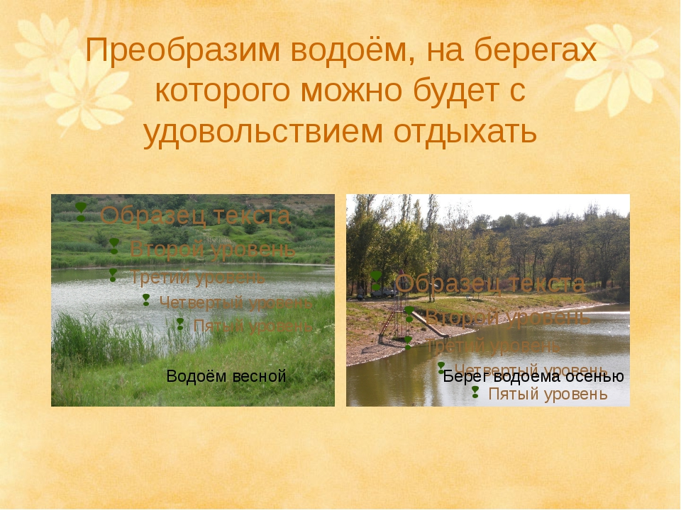 Преобразим водоём, на берегах которого можно будет с удовольствием отдыхать В...