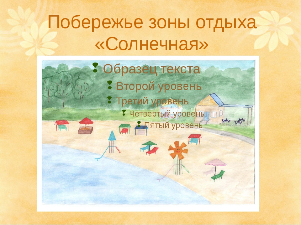 Побережье зоны отдыха «Солнечная»