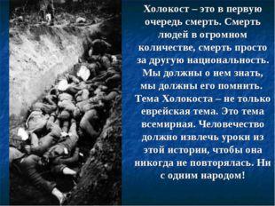 Холокост – это в первую очередь смерть. Смерть людей в огромном количестве, с