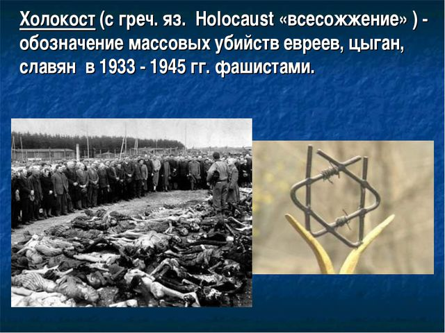 Холокост (с греч. яз. Holocaust «всесожжение» ) - обозначение массовых убийст...