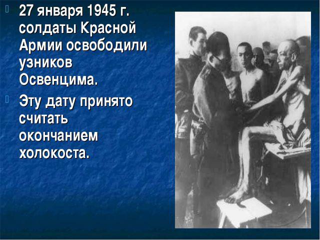 27 января 1945 г. солдаты Красной Армии освободили узников Освенцима. Эту дат...