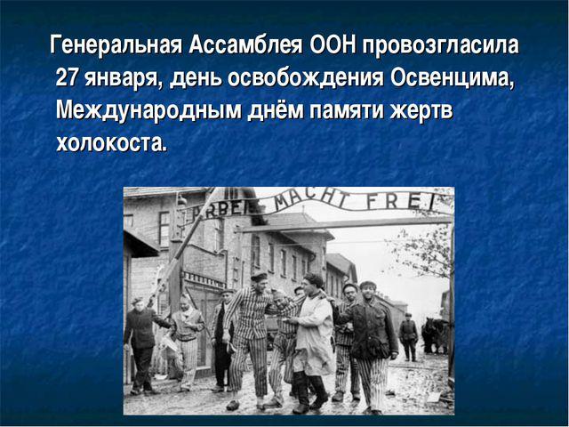 Генеральная Ассамблея ООН провозгласила 27 января, день освобождения Освенци...