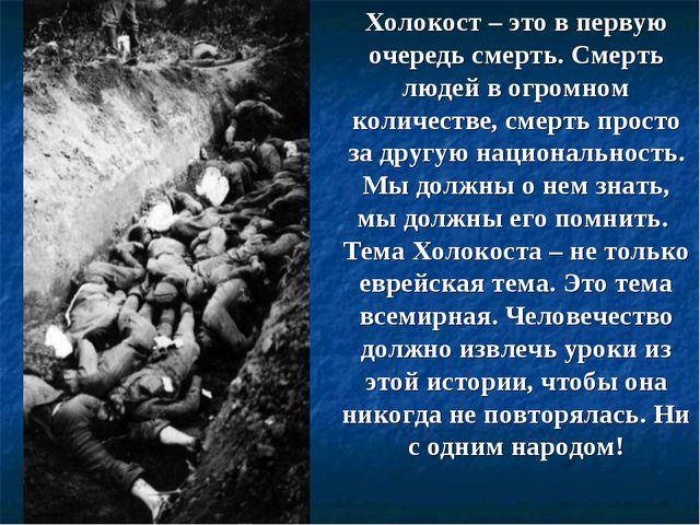 Холокост – это в первую очередь смерть. Смерть людей в огромном количестве, с...