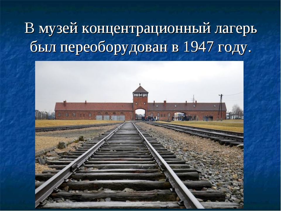 В музей концентрационный лагерь был переоборудован в 1947 году.