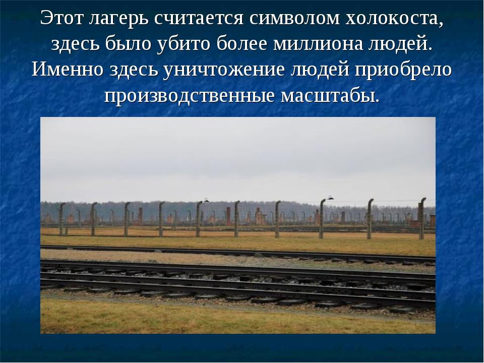 Этот лагерь считается символом холокоста, здесь было убито более миллиона люд...